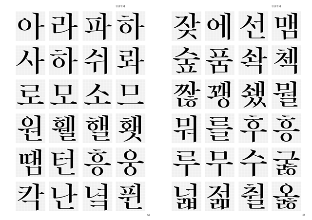 goodhangeulfonts_4