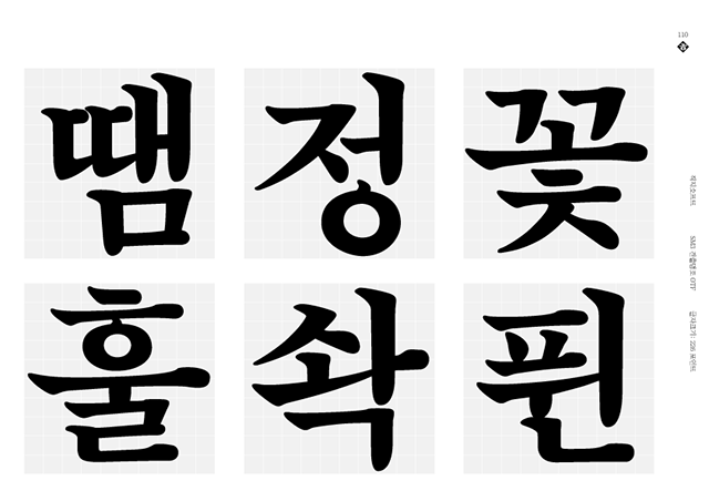 goodhangeulfonts_6