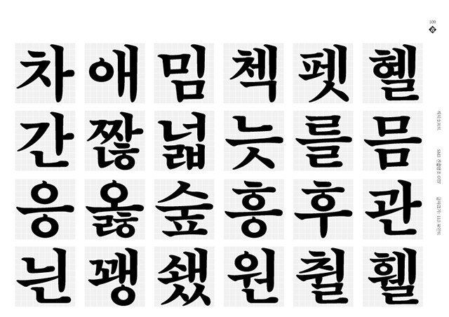 goodhangeulfonts_7
