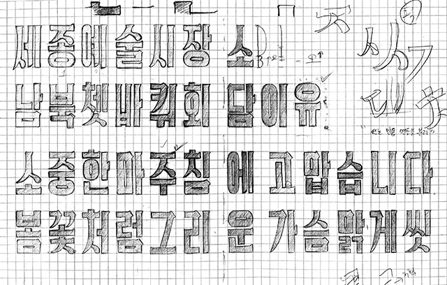 HangeulDesgin3-2_2