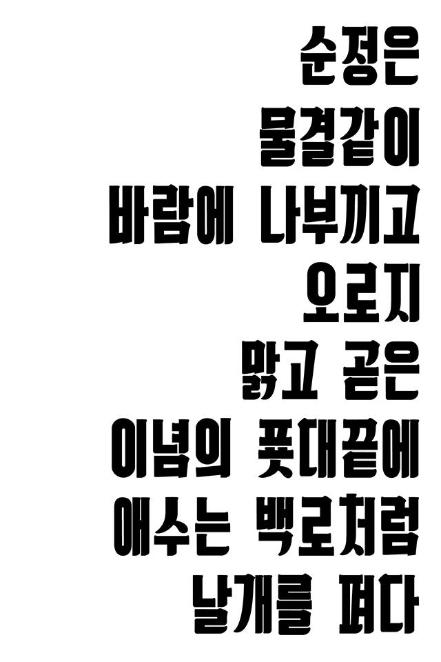 HangeulDesgin3-2_3