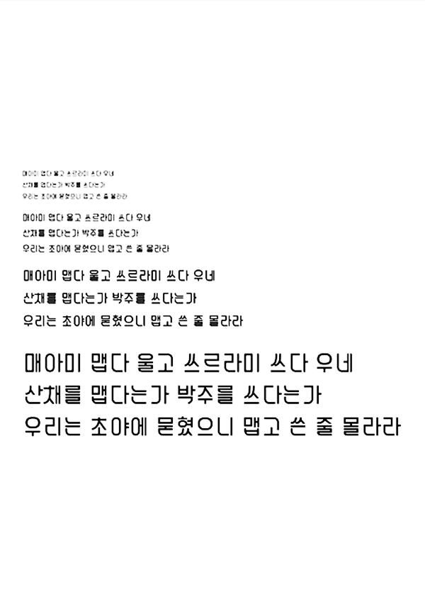 130714_TSW6_문장부호 그리기_김가경