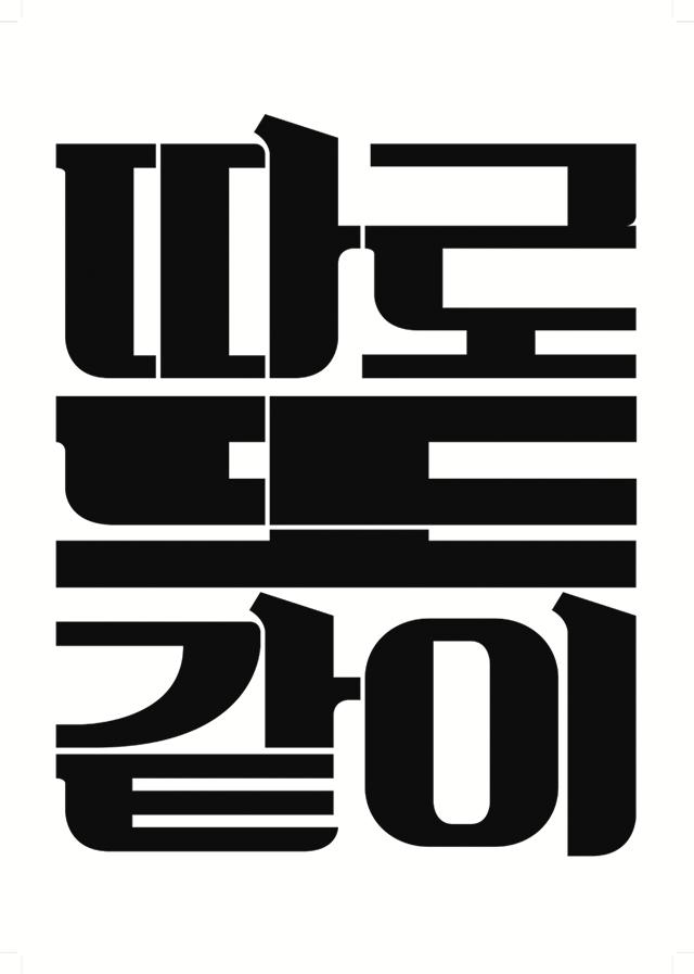 13_hangulgulida_강환엽
