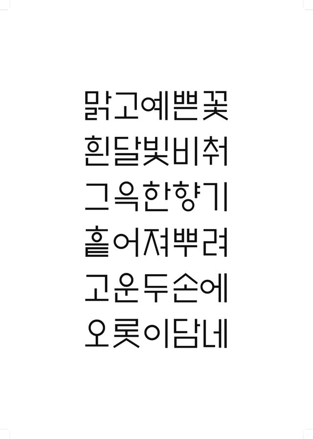 13_hangulgulida_박현아