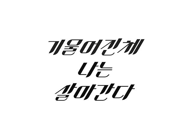 서문섭_작품1_02